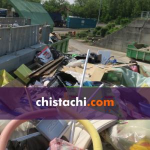 Чистачи.ком - почистване на отпадъци