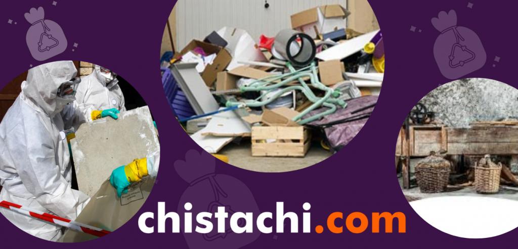 ЧИСТАЧИ - изнасяне и извозване на отпадъци